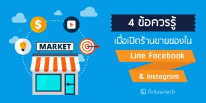เปิดร้านขายของใน-Line_Facebook_Instagram